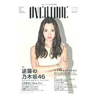 OVERTURE Fashion and Idol Culture no.001(2014 Oct /徳間書店