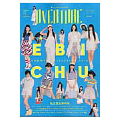 OVERTURE Fashion and Idol Culture no.003(2015 Jun /徳間書店