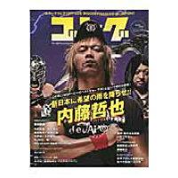 ゴング PRO-WRESTLING MAGAZINE 12号 /アイビ-レコ-ド