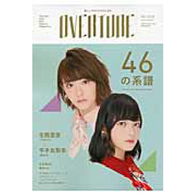 OVERTURE Fashion and Idol Culture no.008(2016 Sep /徳間書店