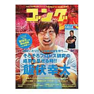 ゴング PRO-WRESTLING MAGAZINE 17号 /アイビ-レコ-ド