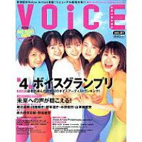 Voice animage  vol.31 /徳間書店