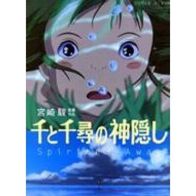 千と千尋の神隠し Spirited away  /徳間書店