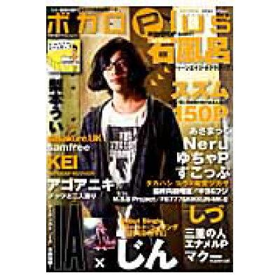 ボカロPlus  vol.8 /徳間書店