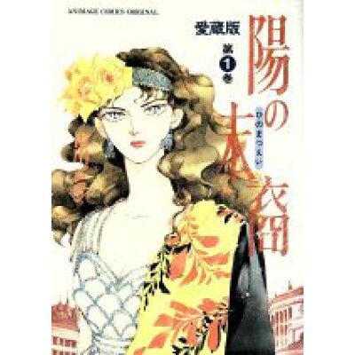 陽の末裔  1 愛蔵版/徳間書店/市川ジュン