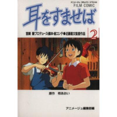 耳をすませば  2 /徳間書店/アニメ-ジュ編集部