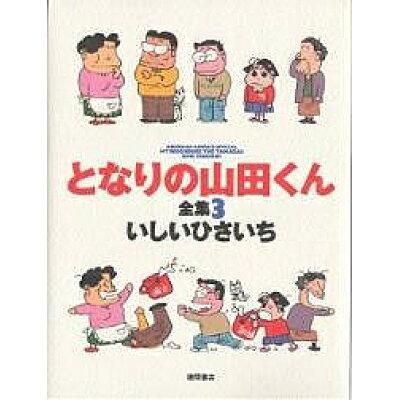 となりの山田くん全集  3 /徳間書店/いしいひさいち