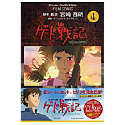 ゲド戦記  4 /徳間書店/宮崎吾朗