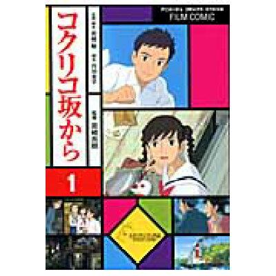 コクリコ坂から  1 /徳間書店/宮崎駿