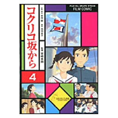 コクリコ坂から  4 /徳間書店/宮崎駿