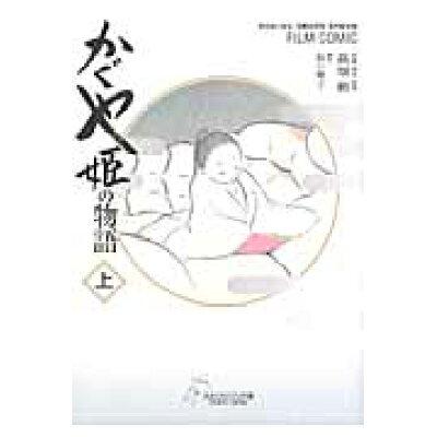 かぐや姫の物語  上 /徳間書店/高畑勲