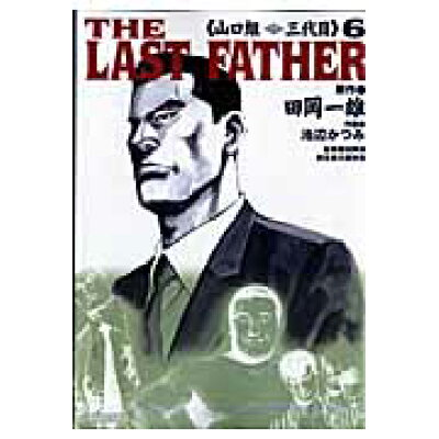 THE LAST FATHER山口組三代目  6 /徳間書店/池辺かつみ