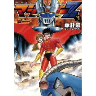 マジンガーZ  3 /徳間書店/永井豪