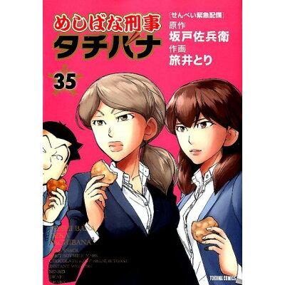 めしばな刑事タチバナ  35 /徳間書店/坂戸佐兵衛