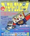 ニンテンドークラシックミニ ファミリーコンピュータMagazine ミニスーパーファミコン特集号