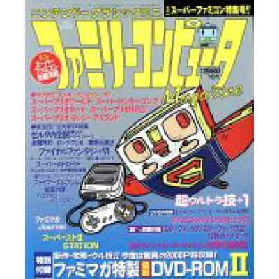 ニンテンドークラシックミニファミリーコンピュータMagazine   /徳間書店