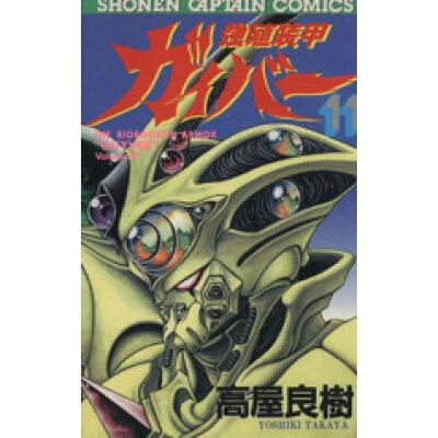 強殖装甲ガイバー  11 /徳間書店/高屋良樹