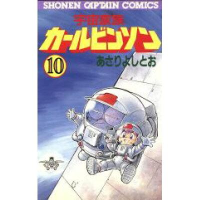 宇宙家族カールビンソン  10 /徳間書店/あさりよしとお