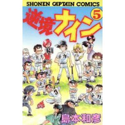 逆境ナイン  5 /徳間書店/島本和彦