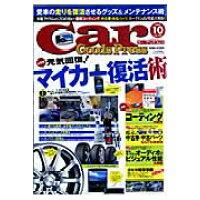 Car goods press  vol.54 /徳間書店