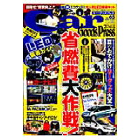 Car Goods Press  vol.65 /徳間書店