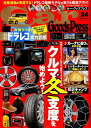 Car Goods Press  VOL.84 /徳間書店