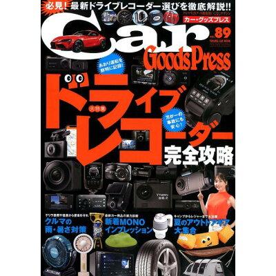 Car Goods Press  vol.89 /徳間書店