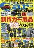 カー・グッズプレス vol.94
