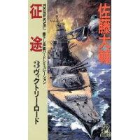 征途 長篇ハ-ドシミュレ-ション 3 /徳間書店/佐藤大輔