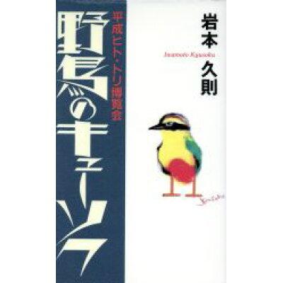 野鳥のキュ-ソク 平成ヒト・トリ博覧会  /徳間書店/岩本久則