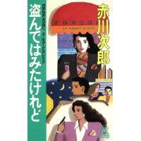 盗んではみたけれど ユ-モア・ピカレスク  /徳間書店/赤川次郎
