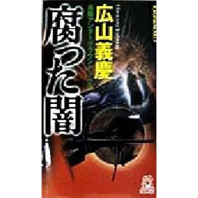 腐った闇 長篇アンダ-グラウンド・ノベル  /徳間書店/広山義慶