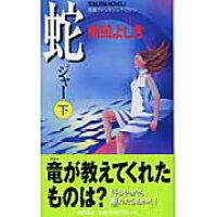 蛇(ジャ-) 長篇ファンタジック・ロマン 下 /徳間書店/柴田よしき