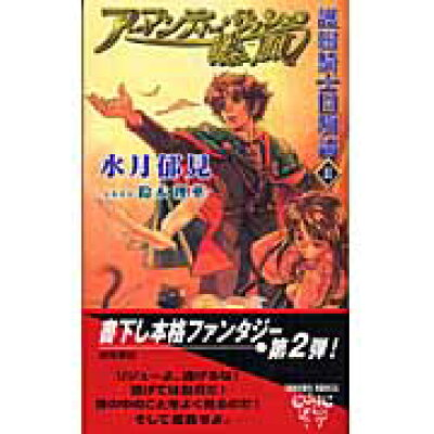 護樹騎士団物語 アーマンディー・サッシュの熱風(かぜ) 2 /徳間書店/水月郁見