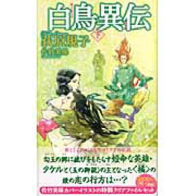 白鳥異伝  下 /徳間書店/荻原規子
