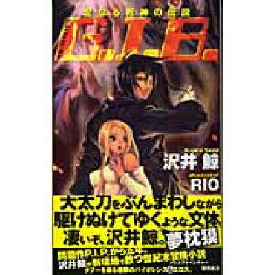G.I.B.聖なる死神の伝説   /徳間書店/沢井鯨