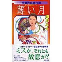薄い月 京都迷宮事件簿  /徳間書店/海月ルイ