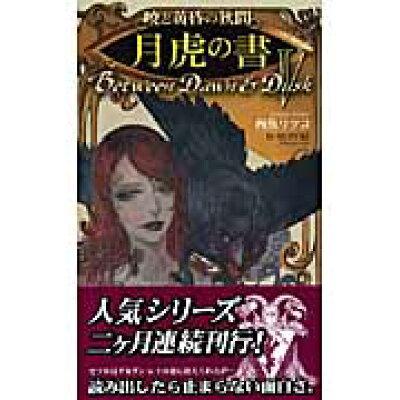 暁と黄昏の狭間  5 /徳間書店/西魚リツコ