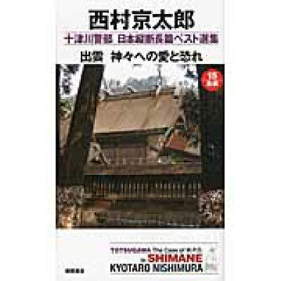 出雲神々への愛と恐れ   /徳間書店/西村京太郎