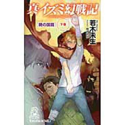 真・イズミ幻戦記  暁の国篇 下巻 /徳間書店/若木未生