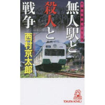 無人駅と殺人と戦争 長篇トラベルミステリ-  /徳間書店/西村京太郎