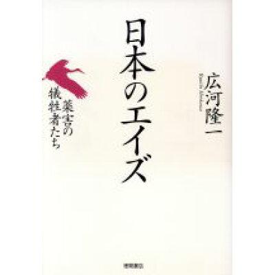 日本のエイズ 薬害の犠牲者たち  /徳間書店/広河隆一