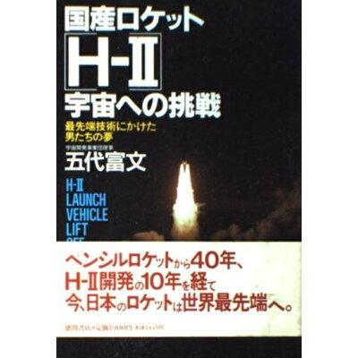 国産ロケットH-〓宇宙への挑戦 最先端技術にかけた男たちの夢  /徳間書店/五代富文