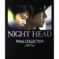 Night head final collection   /徳間書店/Night head editorial