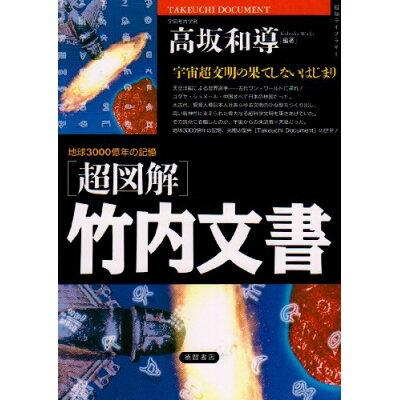 「超図解」竹内文書 地球3000億年の記憶 1 /徳間書店/高坂和導