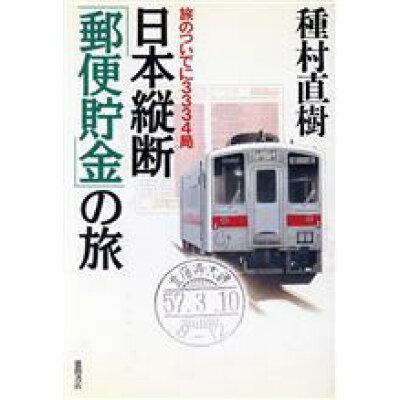 日本縦断「郵便貯金」の旅 旅のついでに3334局  /徳間書店/種村直樹