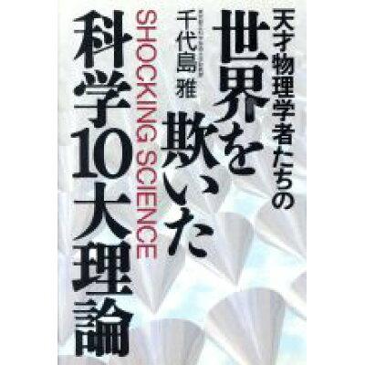 天才物理学者たちの世界を欺いた科学10大理論   /徳間書店/千代島雅