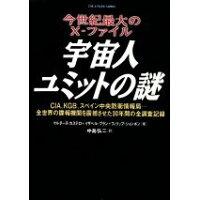 宇宙人ユミットの謎 今世紀最大のX-ファイル  /徳間書店/マルティ-ヌ・カステロ