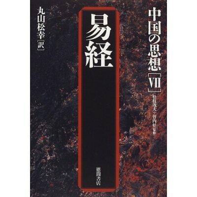中国の思想  7 第3版/徳間書店