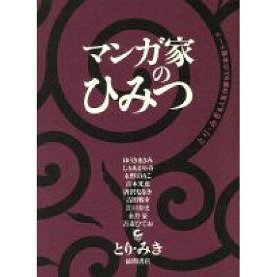マンガ家のひみつ とり・みき&人気作家9人の本音ト-ク  /徳間書店/とりみき